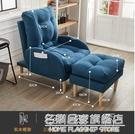 躺椅懶人沙發單人臥室陽臺小沙發榻榻米摺疊靠背椅休閒網紅小型 NMS名購新品