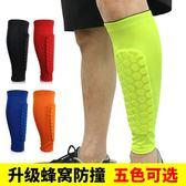 專業足球運動護腿板防撞男女戶外籃球騎行登山護脛護小腿套襪護具 糖果時尚