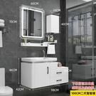 衛浴智慧浴室櫃組合現代簡約小戶型洗臉盆洗手池洗漱台衛生間套裝 夢幻小鎮