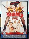 挖寶二手片-D59-正版DVD-電影【光棍俱樂部2】-荃格皮茲 哈蘭德威廉斯(直購價)