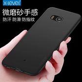 HTC U11+ PLUS 手機殼 X-Level 衛士系列 全包 磨砂 軟殼 保護套 簡約 輕薄 裸機 觸感 保護殼