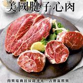 【海肉管家】美國特選自然牛腱子心大包裝(1包/每包300g±10%)