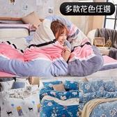 法蘭絨 / 雙人【鋪棉床包薄被毯4件組-多款可選】含兩件枕套 戀家小舖AAR215