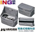 日本 HAKUBA 可摺疊 可收平 相機內袋 B款 相機袋 KCS-38BBK 38BGY