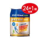專品藥局 百仕可 BOSCOGEN 復易佳3000營養素 24罐加送1罐 (添加麩醯胺酸3000毫克)