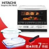 線上申請1000商品卡+料理7件組【日立】日本原裝。33L過熱水蒸氣烘烤微波爐/珍珠白(MRO-SV1000J)