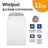 【含基本安裝+舊機回收】WHIRLPOOL 惠而浦 1CWTW4845EW 11公斤 波浪型長棒直立洗衣機