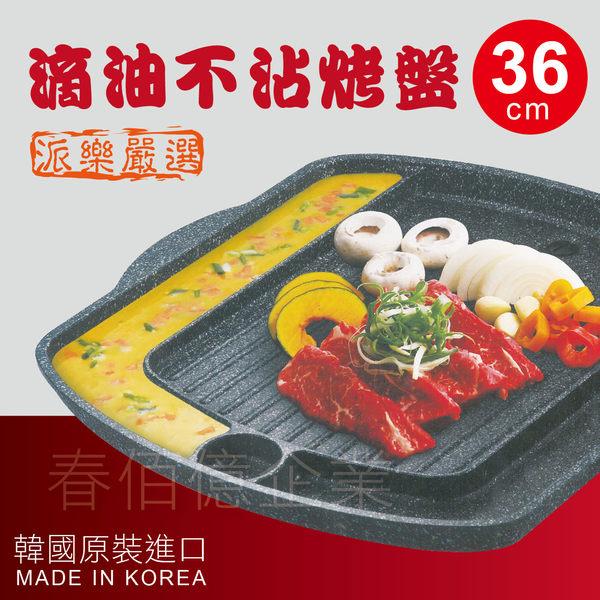 派樂嚴選 韓國製造滴油不沾烤盤-36cm (1組贈烤肉刷+烤肉夾) 烤肉盤 烤肉架 瀝油烤盤 低脂煎烤盤