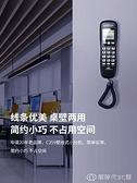 中諾C259固定電話機家用掛壁座機客房壁掛式來電顯示迷你小型分機 【全館免運】