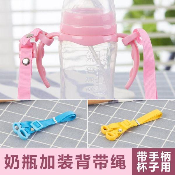 奶瓶背帶繩兒童保溫水壺水杯套 B.Box吸管杯配件提繩便攜斜挎背帶 卡米優品