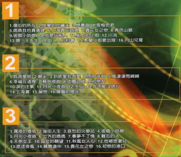 特殊效果音樂六 CD 3片裝 (購潮8)