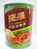 健康時代~堅果百匯滋養素(無糖) 900公克/罐