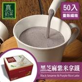 歐可茶葉 真奶茶 黑芝麻紫米拿鐵瘋狂福箱(50包/箱)