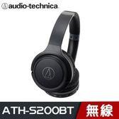 全新 鐵三角  ATH-S200BT audio-technica 藍牙頭戴式耳機 黑色 公司貨一年保固