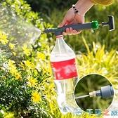 噴頭澆花噴霧器配件灑水噴壺霧化噴嘴飲料瓶【千尋之旅】