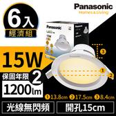 Panasonic 6入組 LED 極亮15W 15cm崁燈 黃光3000K 6入