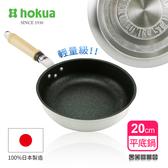 【日本北陸hokua】輕量級不沾Mystar黑金鋼平底鍋20cm可使用金屬鏟/日本製