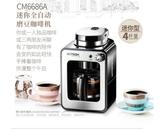 咖啡機 CM6686A現磨咖啡機家用全自動 一體機 美式煮咖啡機 小型mks 220v  瑪麗蘇