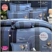 御芙專櫃『愛情擁抱』高級床罩組【6*6.2尺】加大|100%純棉|五件套搭配|MIT
