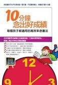(二手書)10分鐘念出好成績:每個孩子都適用的高效率念書法