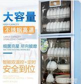 消毒櫃家用商用立式雙門高溫櫃式不銹鋼迷你小型大容量保潔碗櫃ATF 茱莉亞嚴選