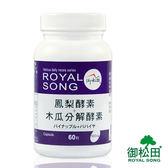 【御松田】鳳梨酵素+木瓜分解酵素膠囊(60粒/罐)