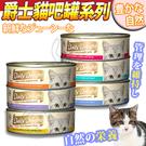 四個工作天出貨除了缺貨》爵士貓吧》Pure真愛鮮肉餐主食貓罐頭系列80g/罐