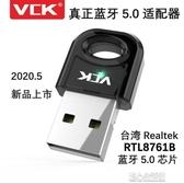 USB藍芽適配器5.0VCK迷你發射接收器連手機電腦耳機鍵盤鼠標音響現貨清倉10-21