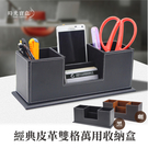 經典皮革雙格萬用收納盒-黑/咖 筆筒名片座創意多功能辦公桌面收納辦公文具-時光寶盒2107