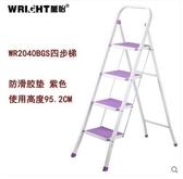 梯子家用折疊二三四步防滑樓梯鋼鐵梯室內樓閣人字梯【德國 四步梯紫色】