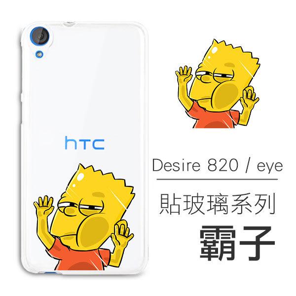 [HTC Desire 820 / eye] 貼玻璃系列 超薄TPU 客製化手機殼 辛普森