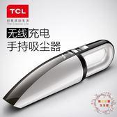 TCL無線車載吸塵器 掌上型汽車輛車用家用吸塵器大功率小型充電