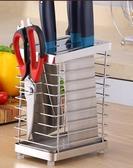 家用放刀架廚房