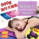 送收納袋 加厚 超細纖維 瑜珈鋪巾 瑜珈毯子 運動 地墊 防滑顆粒 吸汗 止滑