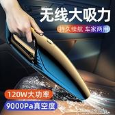 車載吸塵器大功率轎車手持車用12v汽車吸塵器迷你家用強力吸塵器 快速出貨