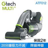 【限時團購價】英國 Gtech 小綠 Multi Plus 無線除蟎吸塵器