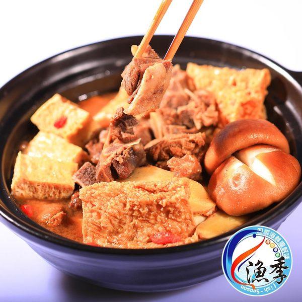 漁季-正宗紅燒羊肉爐3盒(1000g±10%)