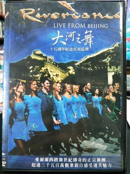 挖寶二手片-P54-014-正版DVD-其他【大河之舞:十五週年紀念北京巡禮】-踢踏舞(直購價)