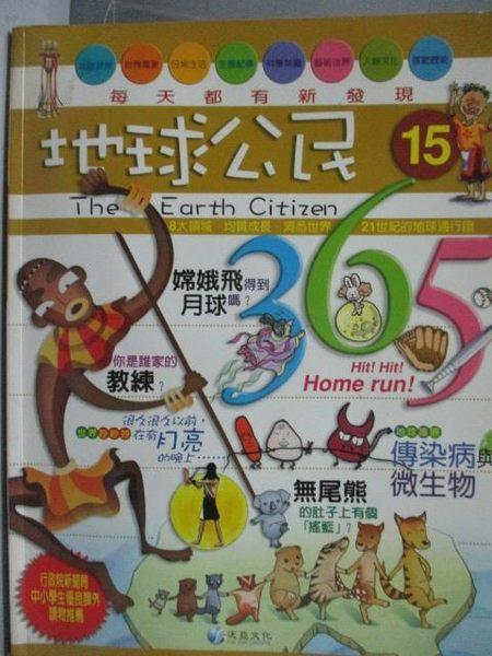 【書寶二手書T8/少年童書_ZIV】地球公民365_第15期_傳染病微生物等_附光碟