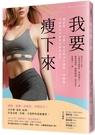 我要瘦下來:養好腎,一定瘦!完全解決水腫肥、高體脂、代謝差的中...【城邦讀書花園】