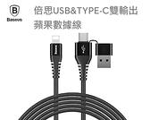 【Baseus】倍思 USB & TYPE-C 雙輸出 LIGHTNING 蘋果數據充電線 可偷電 3A大電流