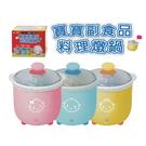 元氣寶寶 寶寶副食品料理燉鍋