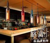 吊燈 北歐風格餐廳酒吧台個性創意燈具咖啡廳彩色酒瓶玻璃吊燈 MKS薇薇家飾