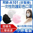 【3期零利率】預購 RM-A101 一次性防護彩色口罩 50入/包 單片獨立包裝 3層過濾 熔噴布