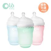 Olababy 美國 親密乳感寬口矽膠奶瓶 240ml(多款可選)