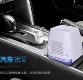 USB移動電源小型除濕機迷你除濕器衣柜臥室吸濕除濕機防潮干燥機