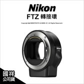 Nikon FTZ 轉接環 原廠 接環 Z6 Z7 F轉Z環 全幅鏡頭 單眼 公司貨★可刷卡★ 薪創數位