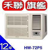 《全省含標準安裝》禾聯【HW-72P5】窗型冷氣
