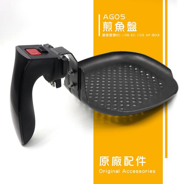 【飛樂】 氣炸鍋-配件-煎魚盤 AG05 適用106、103