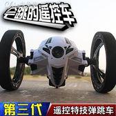 彈跳遙控汽車充電越野車機器人特技翻滾跳跳四驅男孩賽車兒童玩具「Chic七色堇」